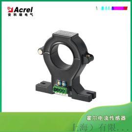 霍尔传感器 开口式 AHKC-EKCA 输入电流0-DC(500-1500)输出4-20mA