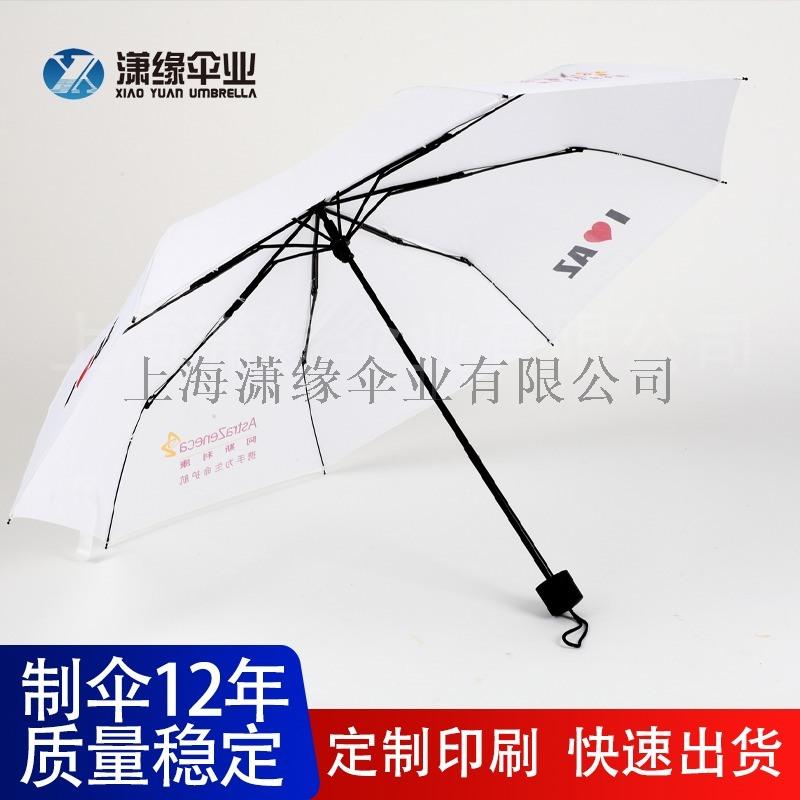 医疗行业礼品伞定制医院美容机构广告晴雨伞折叠三折伞工厂