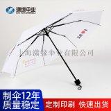 醫療行業禮品傘定製醫院美容機構廣告晴雨傘摺疊三折傘源頭工廠