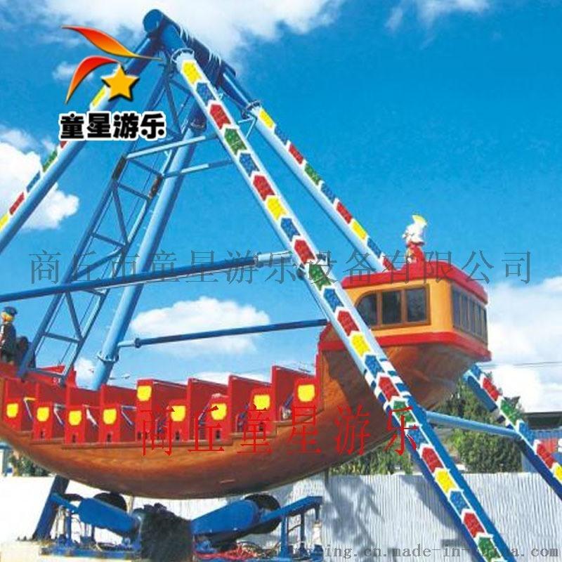 童星遊樂設備 24人海盜船 廠家直銷遊樂設備
