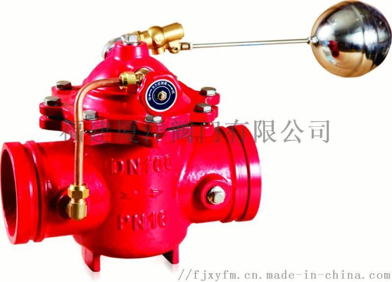 廈洋閥門 100X-16溝槽遙控浮球閥