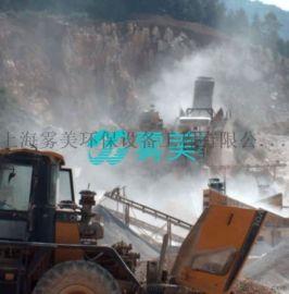 雾美-矿山除尘设备应用领域