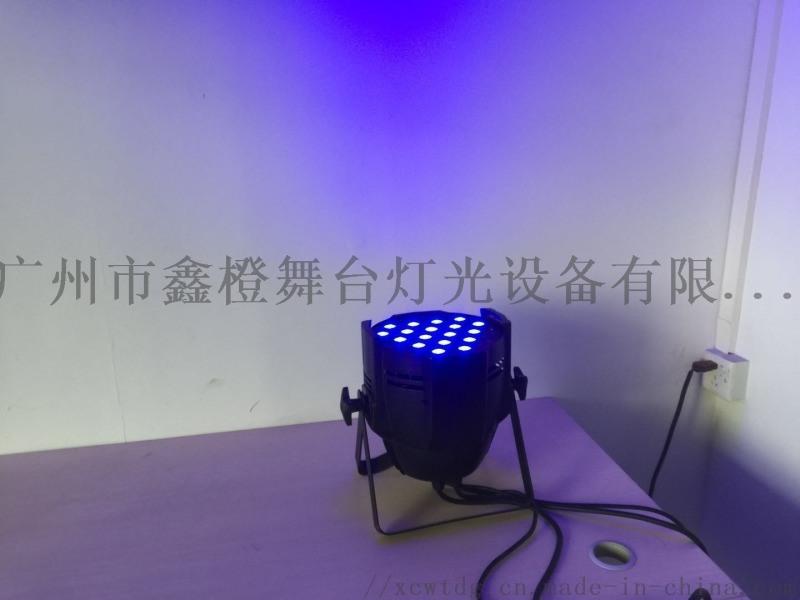 舞台灯光广州鑫橙舞台灯光LED帕灯54颗
