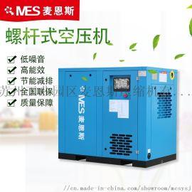 15kw固定式螺杆空压机 化工用空压机