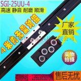 高速精密内置双轴心导轨SGI-25UU-4直线导轨