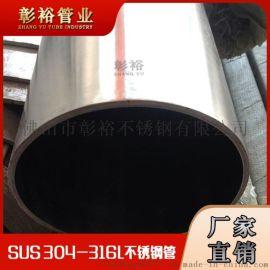 东莞不锈钢管152*2.0毫米不锈钢管拉丝