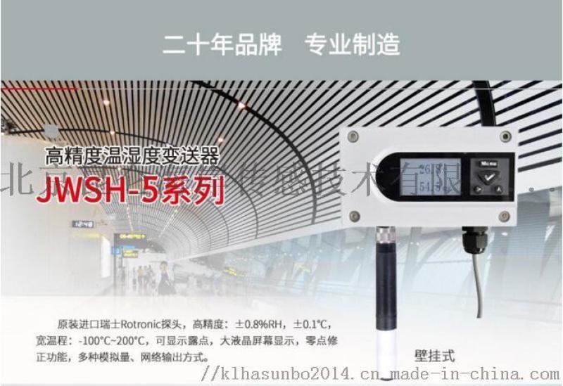北京昆仑海岸温湿度变送器JWSH-515S-W1D