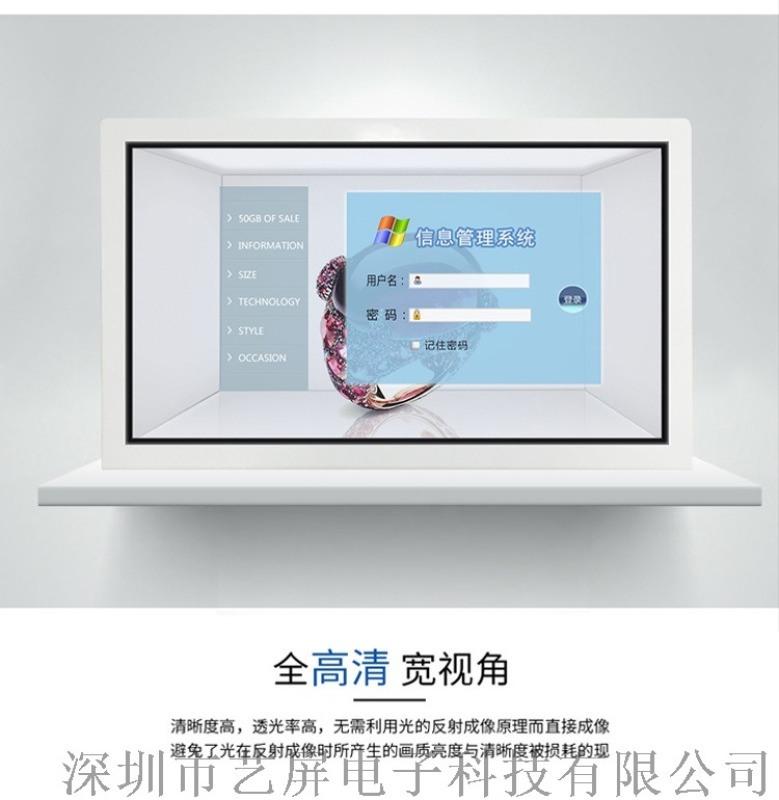 廠家直銷55寸液晶透明屏顯示器透明觸摸櫥窗展示櫃