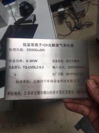 供应宁波激光打标机维修,余姚激光刻字机