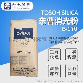 日本东曹消光粉E1011/170等 沉淀法哑粉
