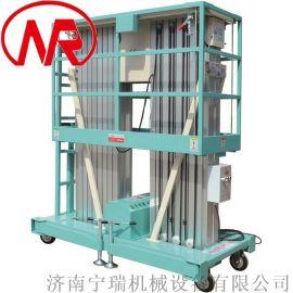 移动式铝合金升降机 小型升降平台 简易升降机