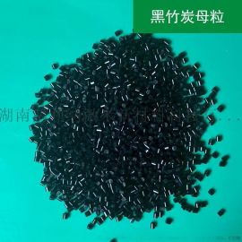 竹炭母粒 抗菌母粒 化纤母粒 多功能母粒