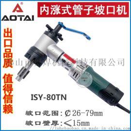 ISY-80TN电动管子坡口机报价