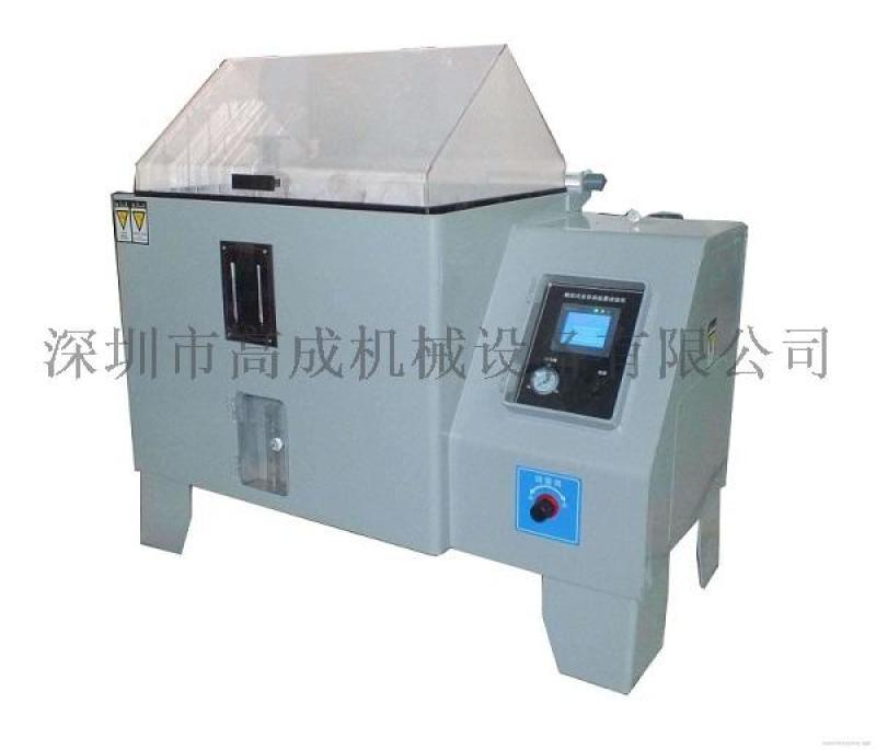 深圳高成GC-1600A2觸控智慧型鹽霧試驗箱