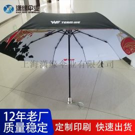 专业定制热转印三折伞、数码印折叠晴雨伞广告伞