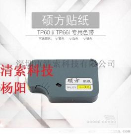 硕方套管打码机TP66I硕方色带TP-R100B