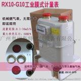 榮鑫RX10-G10膜式燃氣表