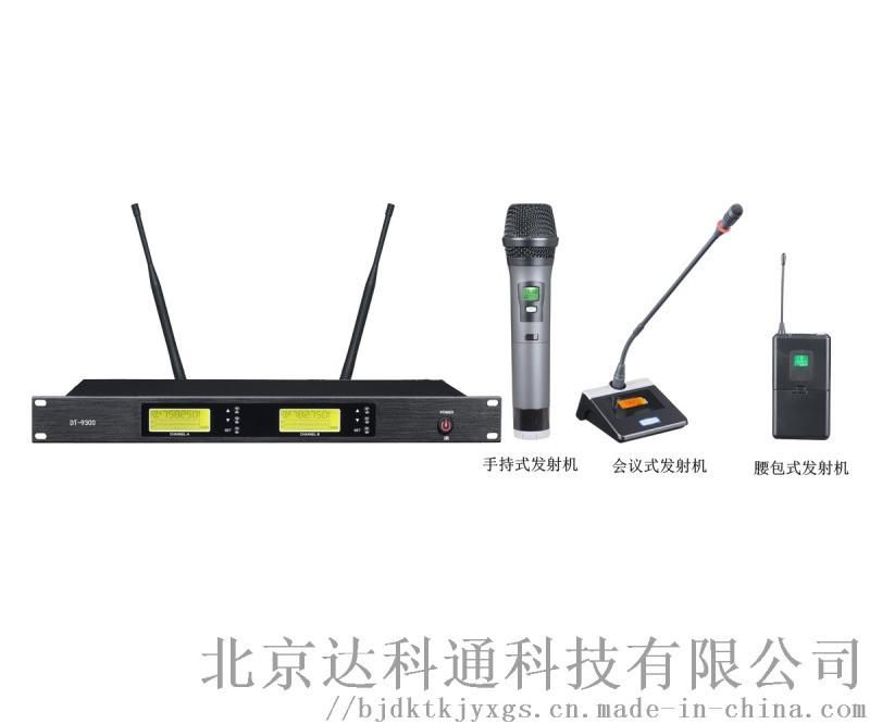 DT-9300 UHF专业无线麦克风