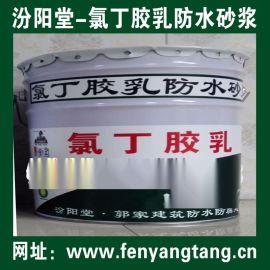 氯丁胶乳防水砂浆/氯丁胶乳防水砂浆生产厂家/汾阳堂