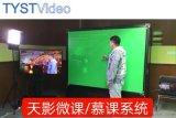 虛擬摳像融合路線大屏錄課