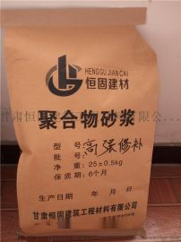 兰州厂家生产高强聚合物砂浆