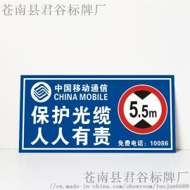 移動聯通電信光纜警示牌保護光纜人人有責電纜標識牌