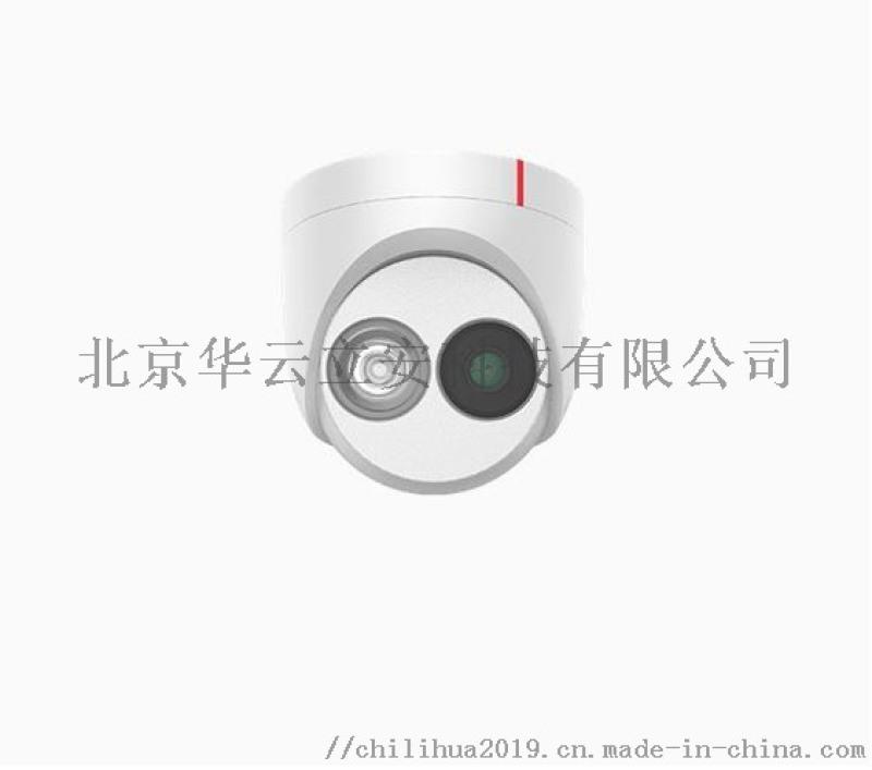 华为星光级红外半球型摄像机D3020-00-I