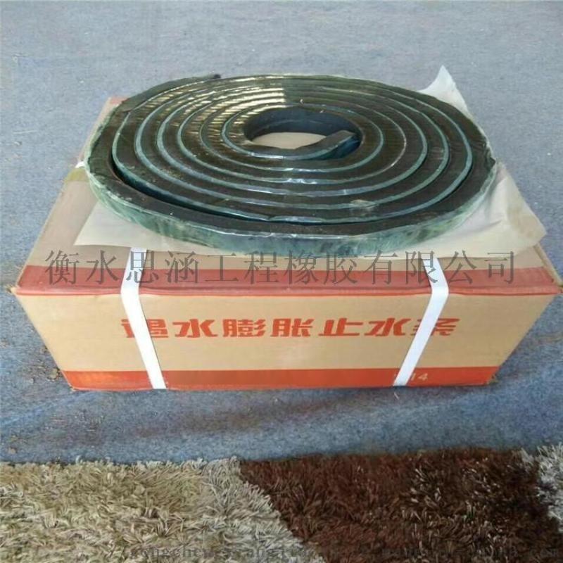 衡水止水条 天然橡胶止水条 定做遇水膨胀止水条