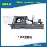 卧式曲肘 PVC系列高精密注塑机 SP350PVC