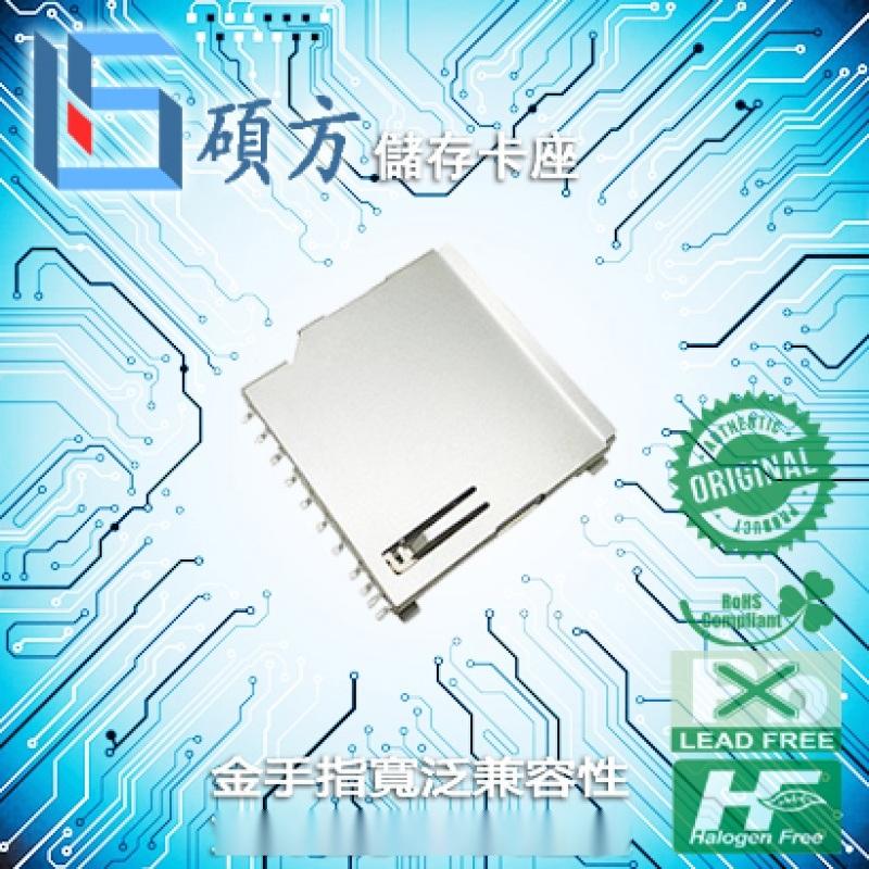 智能手机内存卡连接器 SD小卡外焊式内存卡槽