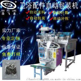 马桶盖配件点数包装机 卫浴五金配件自动包装机