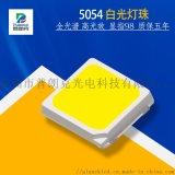 深圳5054燈珠 led貼片燈珠廠家