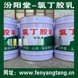 氯丁胶乳防腐涂料、施工安全简便,方便,工期短