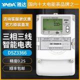 雅达DSZ3366 0.2S级3*1.5(6)A 3*100V三相三线关口智能电能表