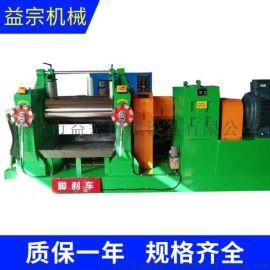 橡塑机械开炼机 开放式炼胶机