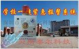 深圳校園一鍵報警柱,學校一鍵報警柱