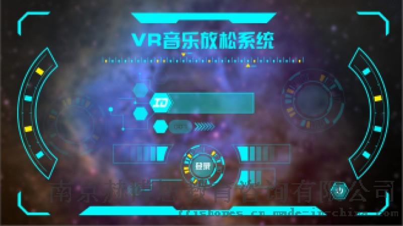 音樂放鬆-VR音樂放鬆系統
