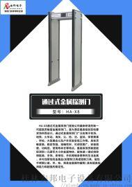 HA-X8安检门高灵敏度 安检门生产厂家