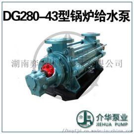 长沙DG280-43卧式锅炉给水泵