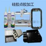深圳矽橡膠點膠加工供應
