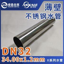 广东现货304薄壁不锈钢管II系列DN32规格齐全