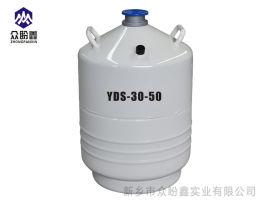 低温生物容器储存罐30升50口径
