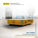 蓄电池无轨平车 电动无轨平板运输车 无轨电动台车