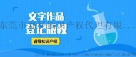 东莞作品保护版权登记 代理文字专利版权申请