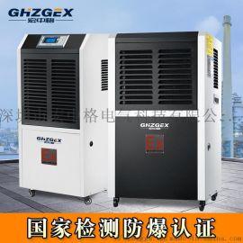 深圳宏中格防爆除湿机BCF-2.1