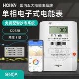 杭州華立電錶DDS28單相出租屋電錶220V