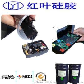 導熱電源模組環保灌封膠