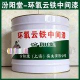 環氧雲鐵中間漆、方便,工期短,施工安全簡便