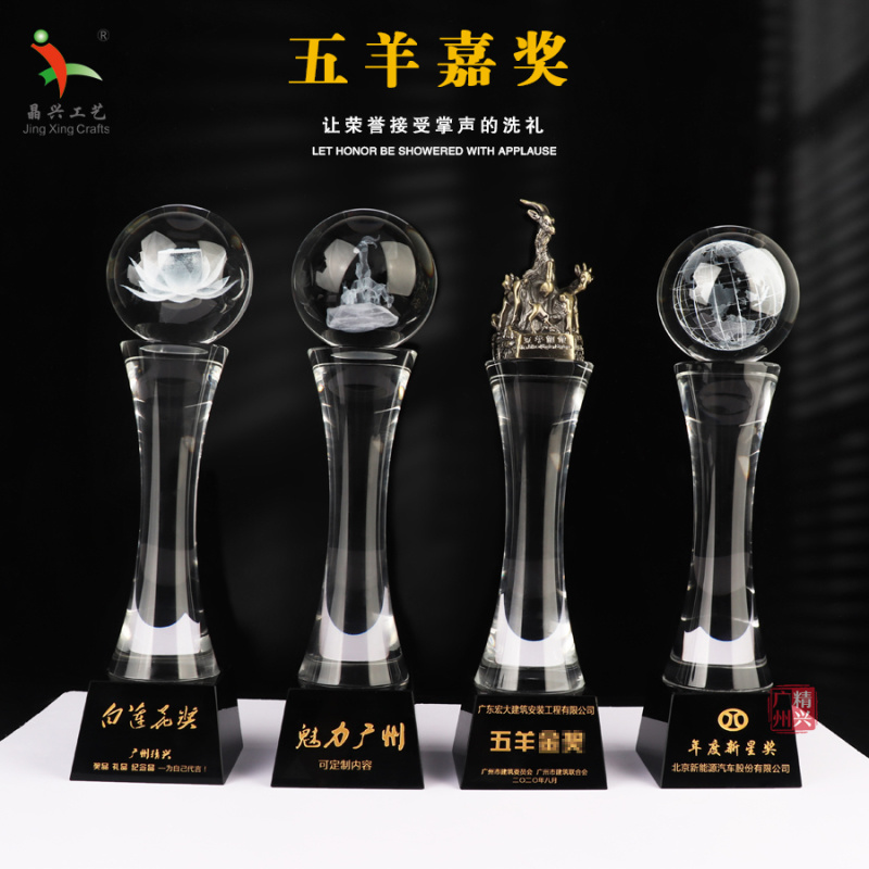 广州羊城莲花奖特色水晶3D内雕奖杯颁奖活动纪念