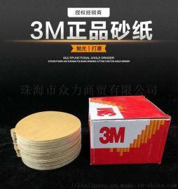 3M 236U 比亚迪汽车专用圆形砂纸